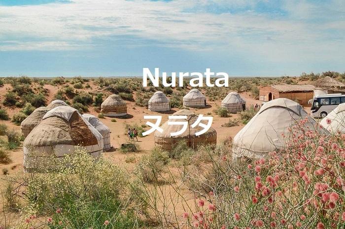 ウズベキスタンの観光地情報ヌラタ