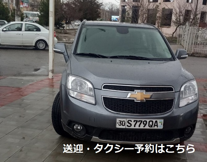 ウズベキスタン送迎タクシー手配いたします