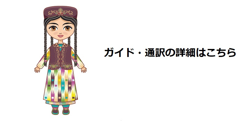 ウズベキスタンのガイド、通訳手配をいたします