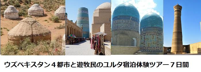 ウズベキスタン遊牧民のユルタと遺跡観光7日間