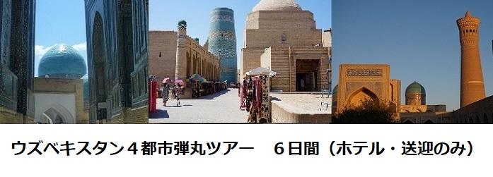 ウズベキスタン4都市弾丸ツアー