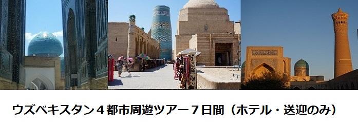 ウズベキスタン4都市周遊ツアー