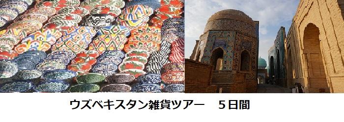 ウズベキスタン雑貨ツアー5日間
