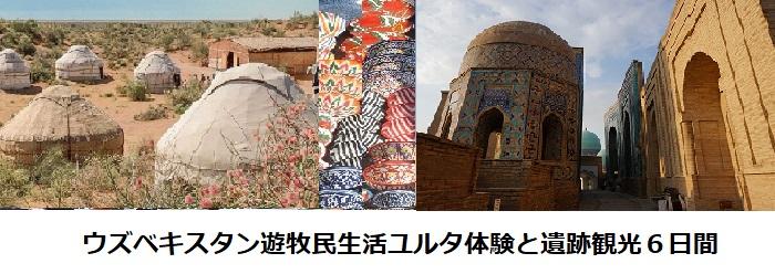ウズベキスタンユルタ体験と遺跡観光6日間