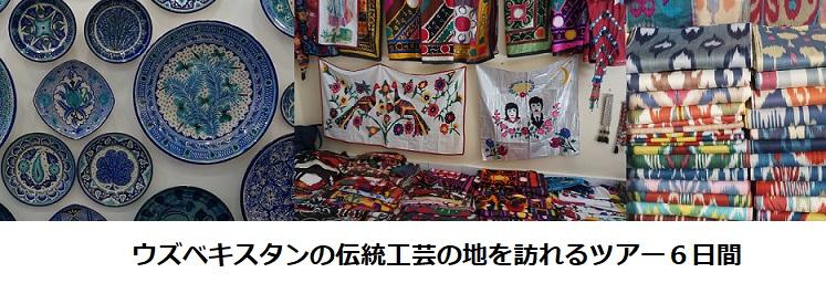 ウズベキスタンの伝統工芸の地を訪れるツアー6日間